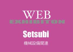Setsubi